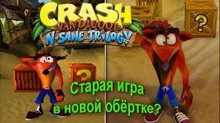 Обзор Crash Bandicoot N. Sane Trilogy.