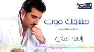 مازيكا Bassem Al Ali - Mesta2lak Mot | باسم العلي - مشتاقلك موت تحميل MP3