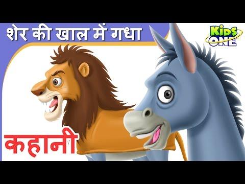 शेर की खाल में गधा | हिंदी कहानी