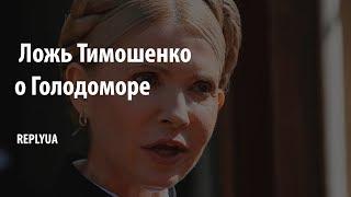 Ложь Тимошенко о Голодоморе!