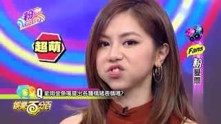 【娛樂百分百】2015.11.11《粉MEETING》小豬、威廉│鄧紫棋