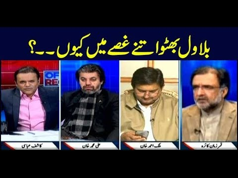 Off The Record | Kashif Abbasi | ARYNews | 13 March 2019