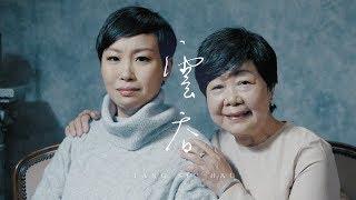 鄧小巧 Tang Siu Hau / 雲吞 (Official Music Video)