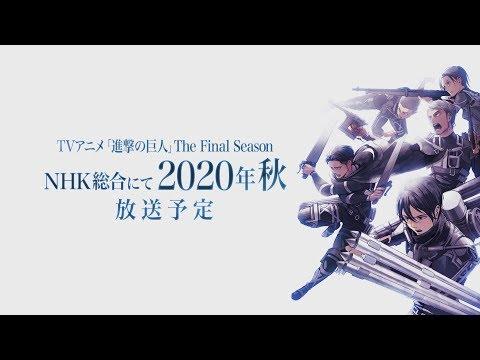 進撃の巨人 The Final Season(4期)