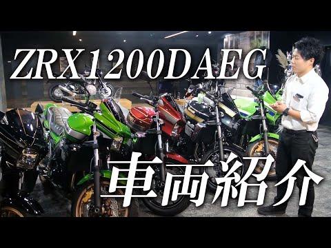 ZRX1200ダエグ/カワサキ 1200cc 神奈川県 カワサキ プラザ相模原
