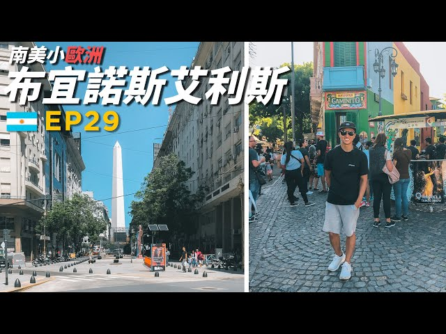 Video Uitspraak van 阿根廷 in Chinees