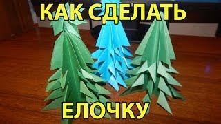 Как сделать елочку на Новогодний стол. Украшение Новогоднего стола