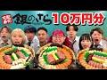 【爆食】教室でお寿司10万円分食べながらぶっちゃけトークしたらヤバすぎたww