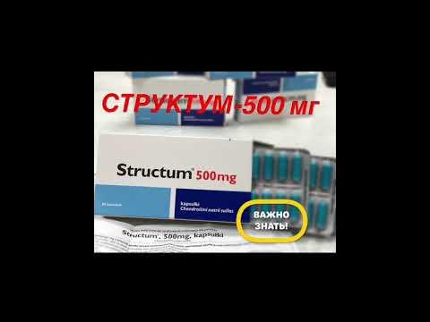 ⚠️ВАЖНО ЗНАТЬ:Структум 500 мг (60 капсул) из Франции от Pierre Fabre
