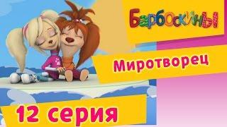 Барбоскины - 12 Серия. Миротворец (мультфильм)