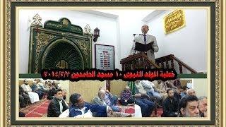 preview picture of video 'خطبة الجمعة المولد النبوى 10 المستشار محمد حمدون مسجد الحامدون محرم بك اسكندرية مصر'