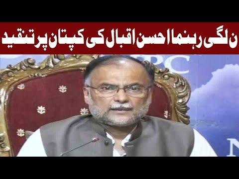 We Will Pray That Imran Khan Will Learn How To Work Says Ahsan Iqbal | Express News