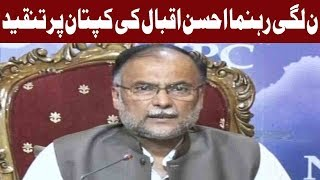 We Will Pray That Imran Khan Will Learn How To Work Says Ahsan Iqbal | Express News