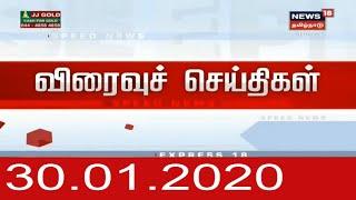 பிற்பகல் விரைவுச் செய்திகள் | Noon Express18 News | News18 Tamil Nadu | 30.Jan.2020