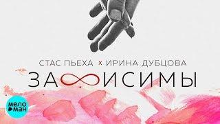 Стас Пьеха & Ирина Дубцова  - Зависимы (Official Audio 2018)