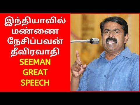 #Seeman Latest Speech on #Tamil People and Tamil Eelam | #latestspeechseeman