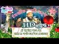 মোজাফফারের গজল এবছরে সুপারহিট Mojaffar New Bangla Gojol & waz মোজাফফার হোসেন 2019 3GP Video