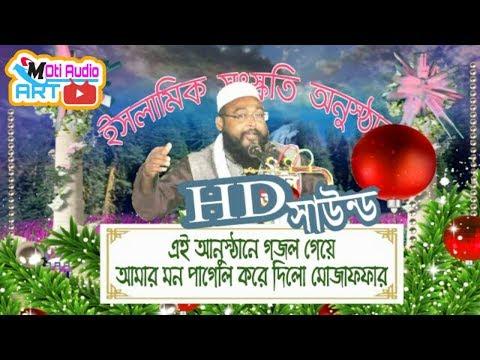 মোজাফফারের গজল এবছরে সুপারহিট Mojaffar New Bangla Gojol & waz মোজাফফার হোসেন 2019