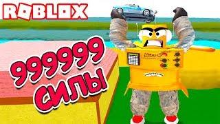 САМЫЙ БОЛЬШОЙ РОБОТ КАЧЕК! 999999 СИЛЫ! ROBLOX SIMULATOR