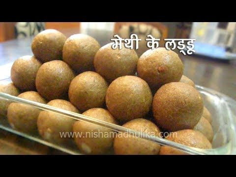 Methi Ke Ladoo Recipe । मेथी दाना लड्डू । Fenugreek Seeds Laddu