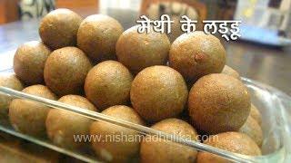 Methi Ke Ladoo Recipe । मेथी दाना लड्डू । Fenugreek Seeds Laddu