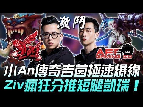 AHQ vs AFR 小An傳奇吉茵極速爆線 Ziv瘋狂分推斷腿Carry!Game3