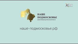 Продолжается прием заявок на премию губернатора «Наше Подмосковье».