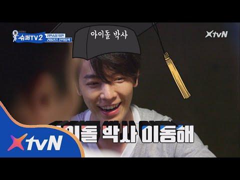 Latest | Super Junior Amino