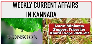 Weekly Current affairs(28th May to 3rd June) in Kannada by Namma La Ex Bengaluru