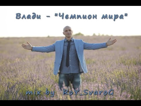 "Влади - Чемпион мира  (версия клипа от ""RoY_SvaroG"") HD"
