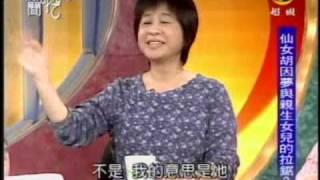 新聞挖挖哇:女人難為(8/8) 20090415