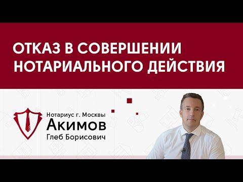 Нотариус Акимов Глеб Борисович - Отказ в совершении нотариального действия