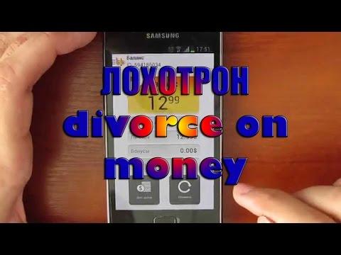 bilbil отзывы приложения для заработка на android лохотрон и развод,