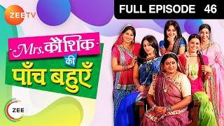 Mrs. Kaushik Ki Paanch Bahuein | Hindi TV Serial | Full Epi