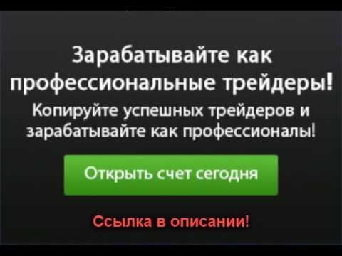 Бинарные опционы торговля от 1 рубля