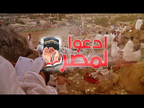 ادعوا لمصر .. ياحجاج مصر