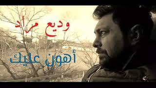 تحميل اغاني أهون عليك - وديع مراد Wadih Mrad - Ahon Aalek MP3