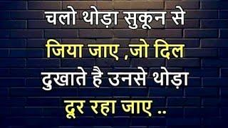 Best Powerful inspirational Heart touching Quotes   Motivational speech Hindi video New Life
