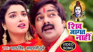Pawan Singh, Aamrapali Dubey (2018) सुपरहिट काँवर गीत - Shiv Jagat Nahi - Bhojpuri Kanwar Songs - Download this Video in MP3, M4A, WEBM, MP4, 3GP