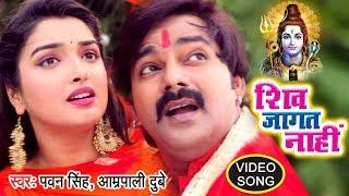 Pawan Singh, Aamrapali Dubey (2018) सुपरहिट काँवर गीत - Shiv Jagat Nahi - Bhojpuri Kanwar Songs
