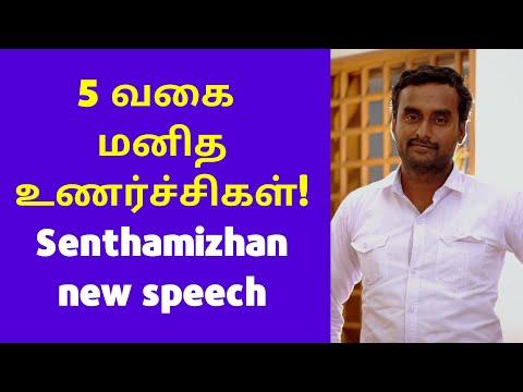 Semmai Senthamizhan latest scientific speech on 5 types human feelings neidhal