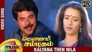 Mounam Sammadham Tamil Movie Songs | Kalyana Then Nila Video Song | Amala | Mammootty | Ilayaraja