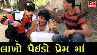 લાખો પૈઈડો પ્રેમ માં | Dhaval Domadiya | Studio Sangeeta | Gujju Funny Video | Kholo.pk