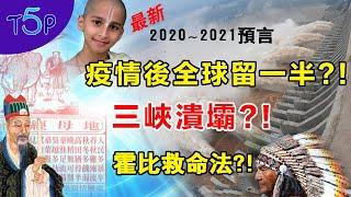 最新2020~2021預言:三峽將潰壩?二波大爆發後,全球一半人消失?霍比預言留下救命之法