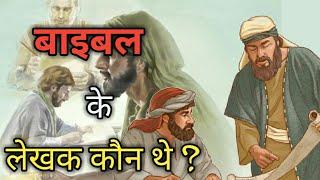 ||Name of bible writers in HINDI|| बाइबल के लेखक कौन || Hindi bible||