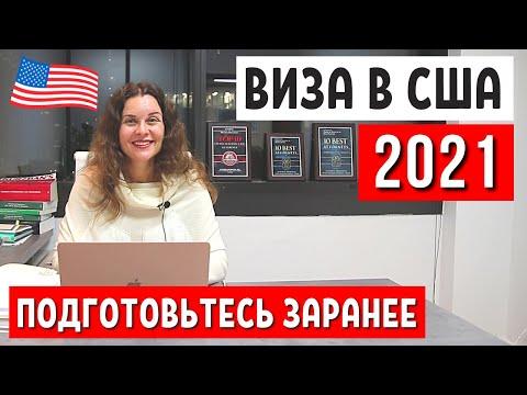 ВИЗА В США 2021 - Cобеседование на визу в США - Путешествие по США - Как переехать в США в 2021 году