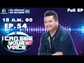 I Can See Your Voice Thailand | EP.54 | พลพล พลกองเส็ง | 15 ก.พ. 60 Full HD