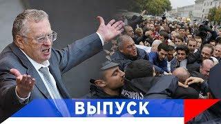 Жириновский: От Грузии останется только хачапури и харчо!
