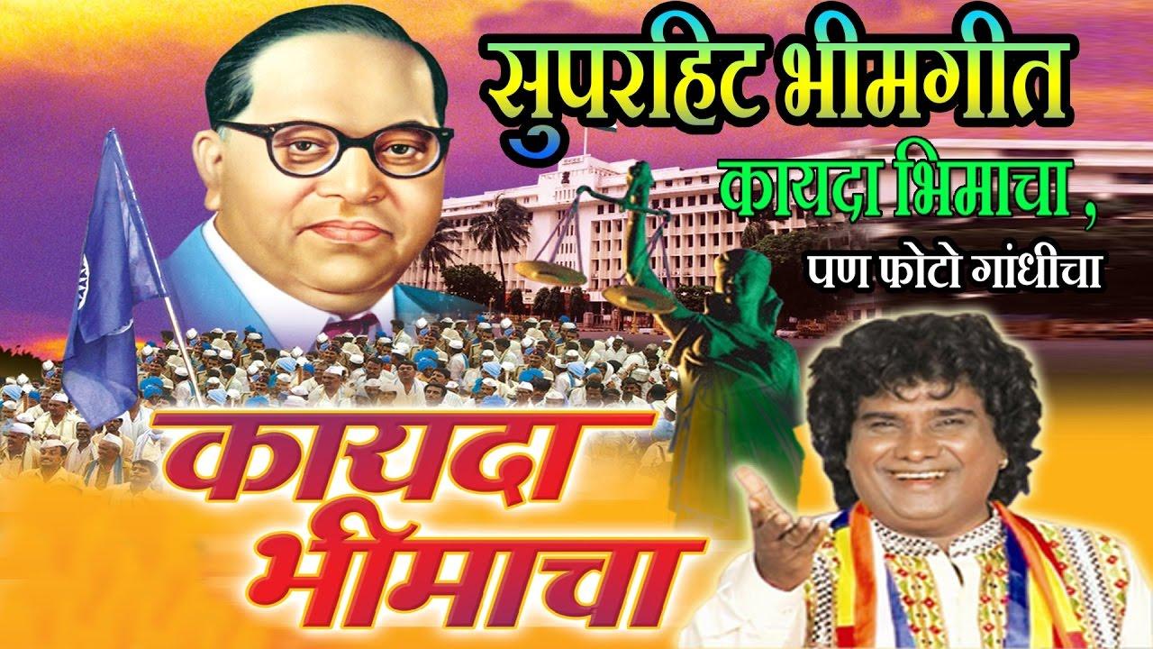 कायदा भीमाचा - KAAYDA BHEEMCHA || सुपरहिट भीमगीत - Super Hit Bheemgeet || पण फोटो गांधींचा - MILIND SHINDE Lyrics marathi