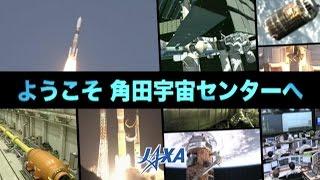 ようこそ角田宇宙センターへ